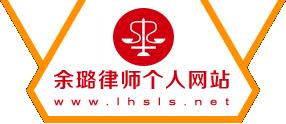 余璐律师个人网站
