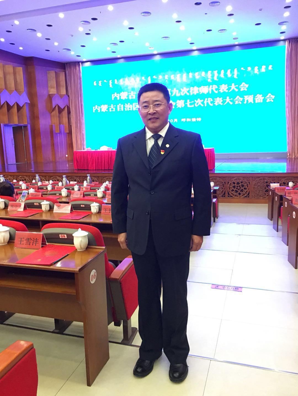 内蒙古自治区第九次律师代表大会