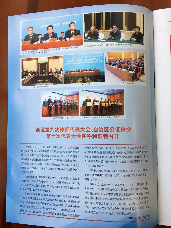 法制内蒙古专访