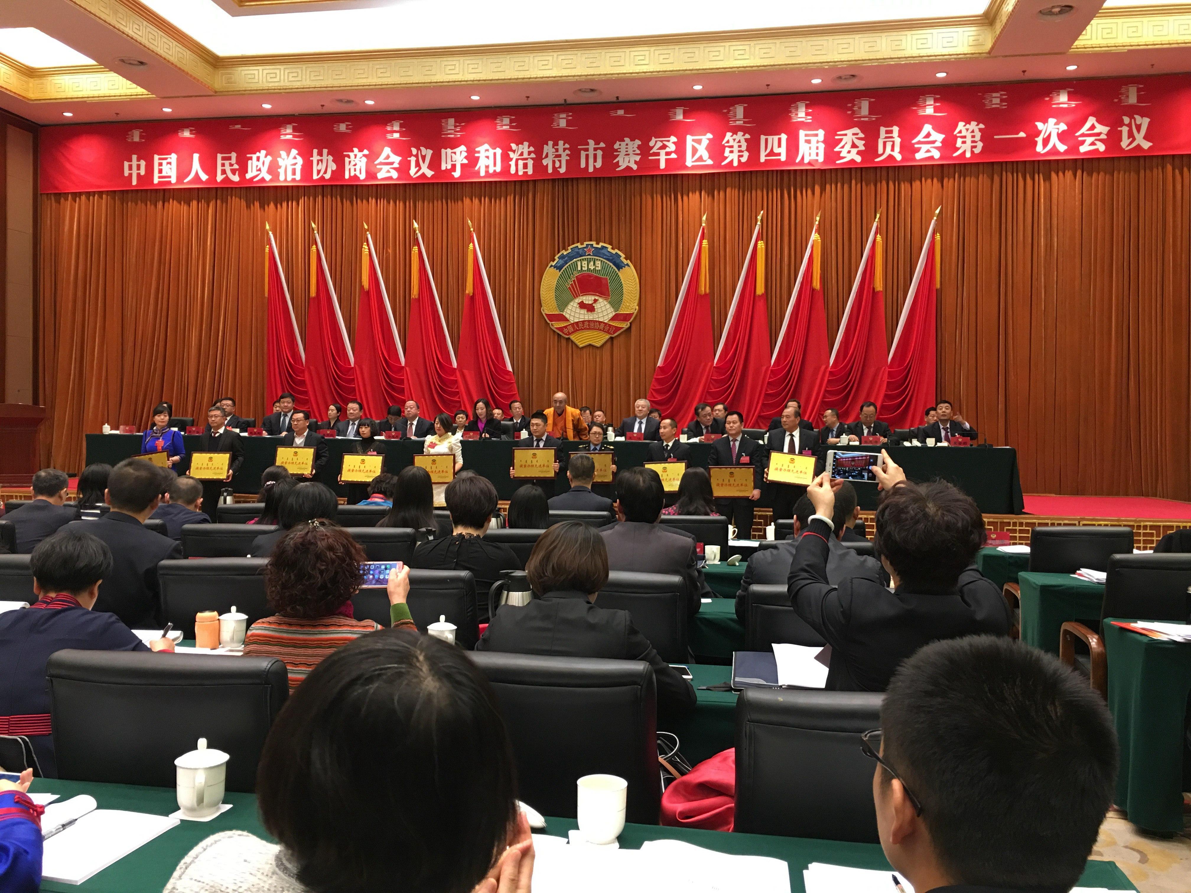 中国人民政治协商会议呼和浩特赛罕区第四届委员会第一次会议
