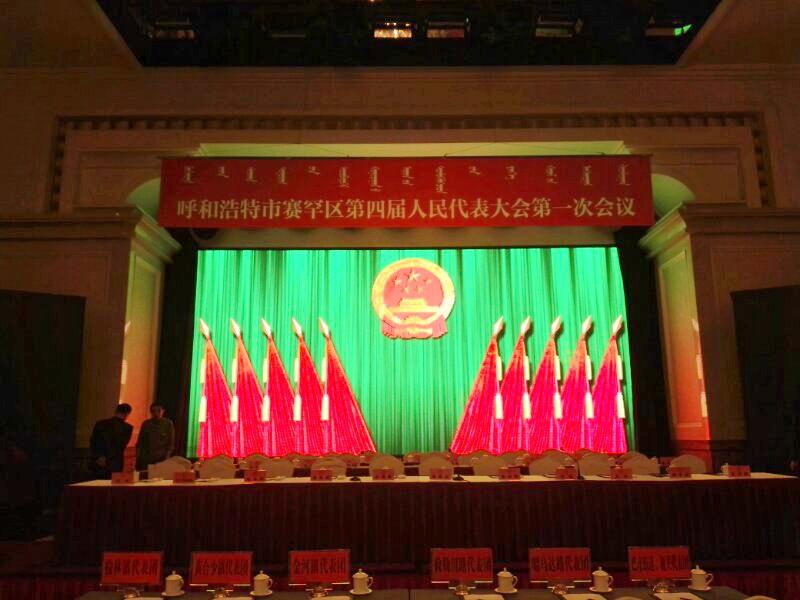 呼和浩特市赛罕区第四届人民代表大会第一次会议
