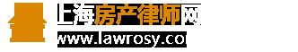 上海房产律师网