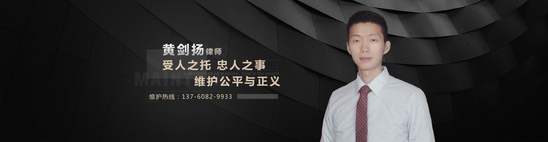 广东黄剑扬律师