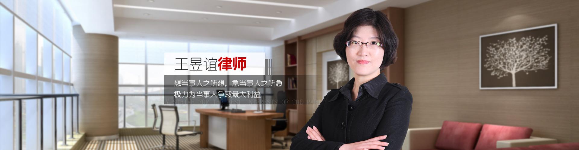山东王昱谊律师