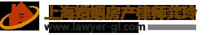 上海专业律师龚玲