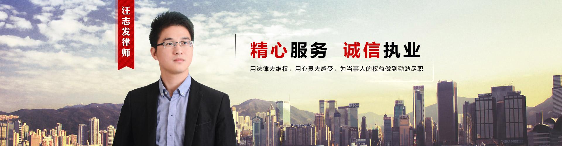 安徽汪志发律师