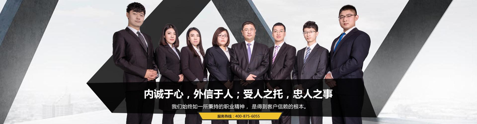辽宁马文龙律师团