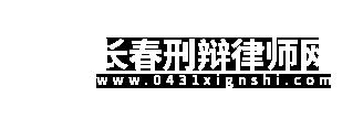 长春刑辩律师网