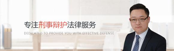 长春律师咨询_长春刑事辩护律师_长春郭铸满律师 - 长春刑辩律师网