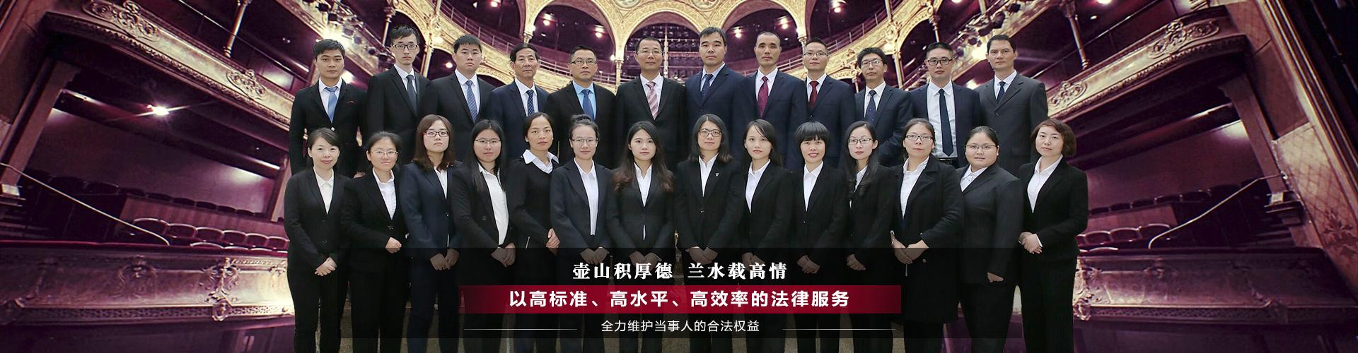 福建莆田律师事务所