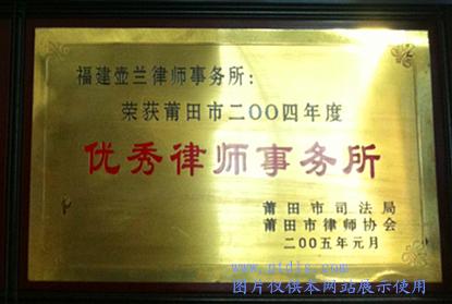 """2004年""""优秀律师事务所"""""""