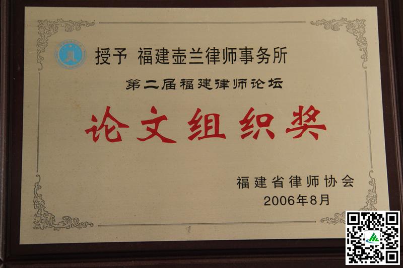 """2004年""""论文组织奖"""""""