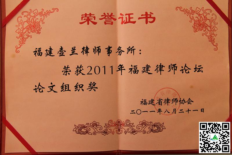 """2011年""""论文组织奖"""""""