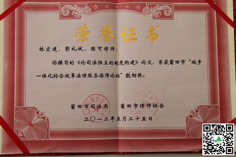 2012年律师论文鼓励奖