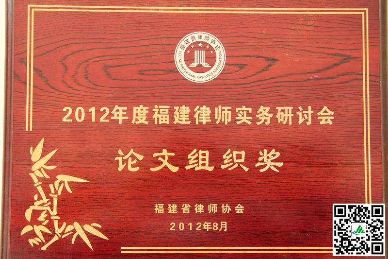 """2012年""""论文组织奖"""""""