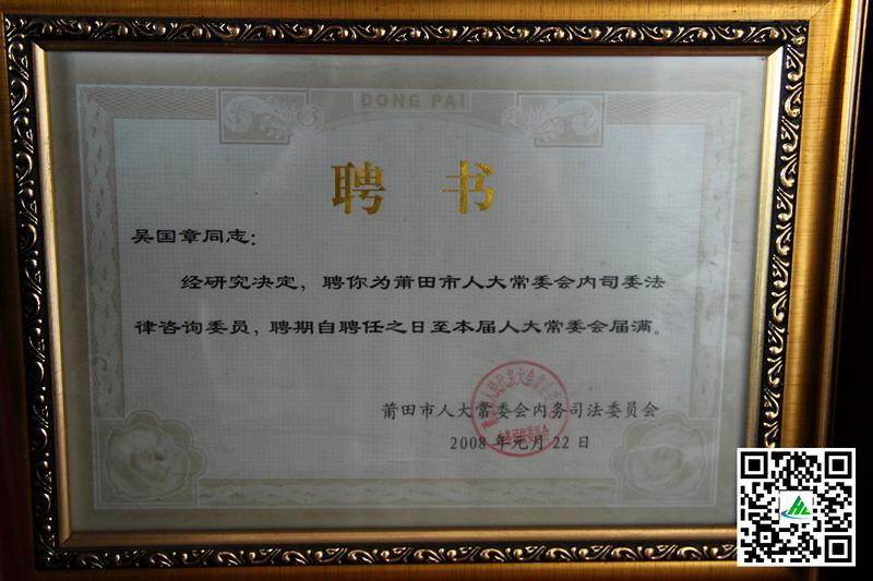 2008年市人常内司委法律咨询委员