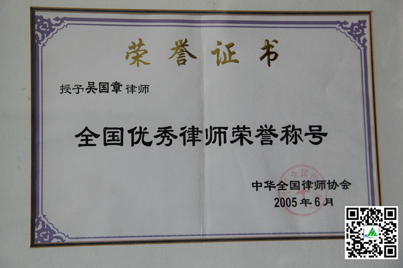 """2005年""""全国优秀律师"""""""