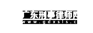 广东刑事律师网|广州刑事律师||广州专业刑事律师|广州刑事