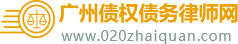 广州债权债务律师网