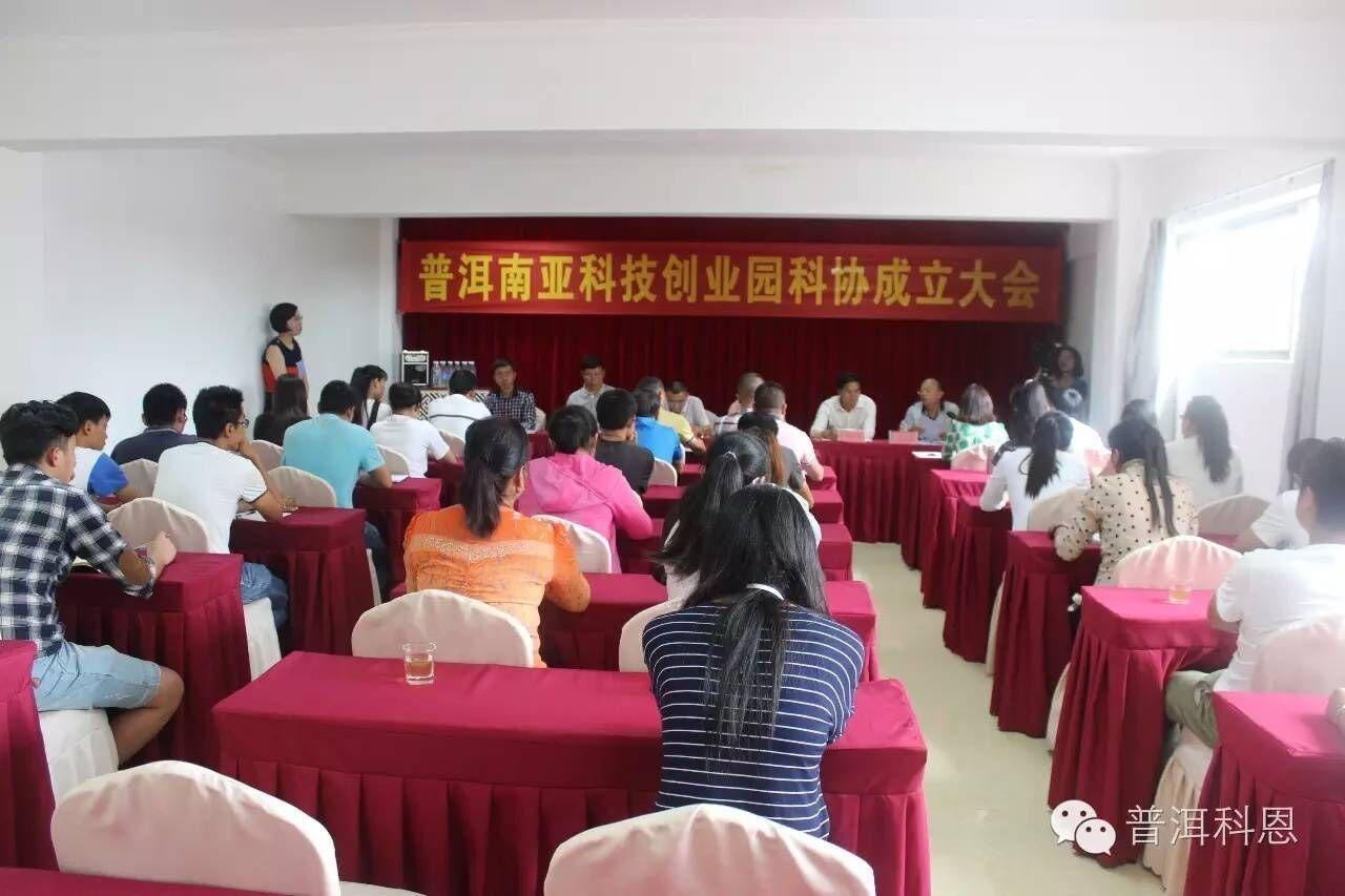 黄云龙律师被选为普洱南亚科技创业园科学技术协会委员