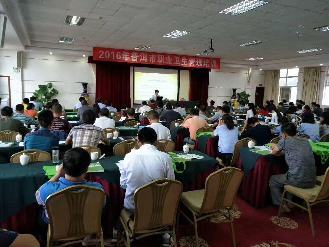 黄云龙律师为普洱市安监局企业进行安全生产管理法律法规讲座