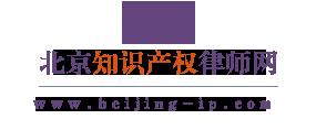 北京知识产权律师网