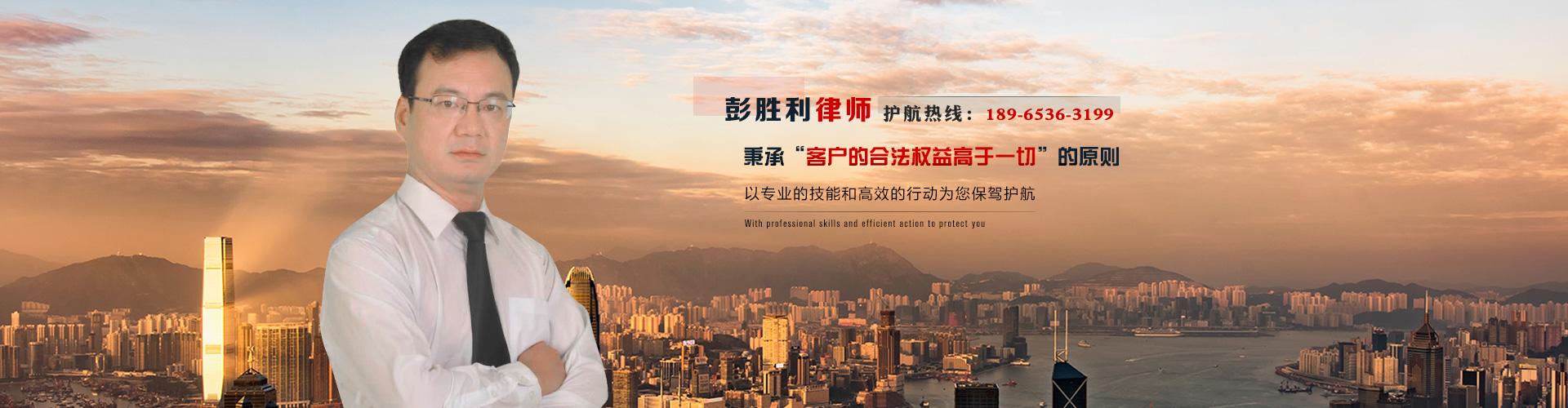 福建彭胜利律师