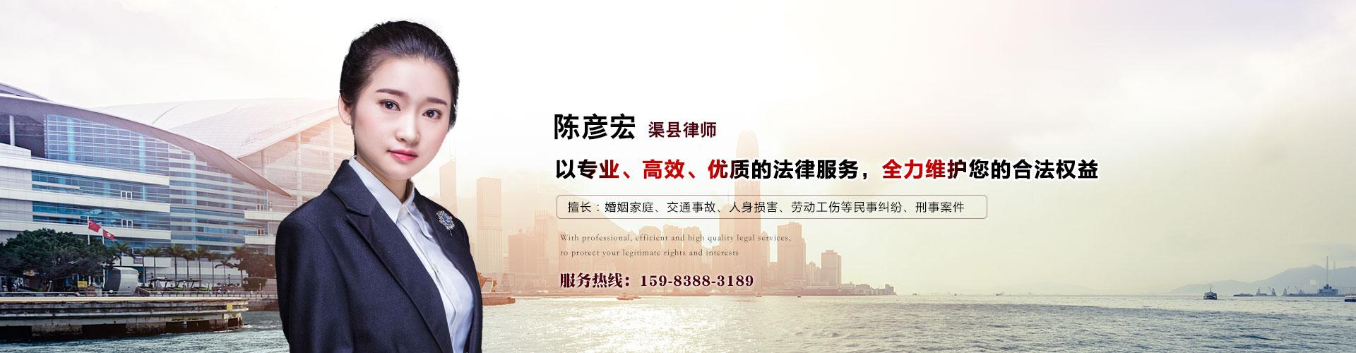 四川陈彦宏律师