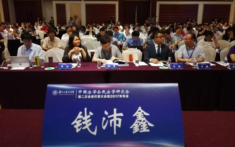 中国法学会民法学研究会