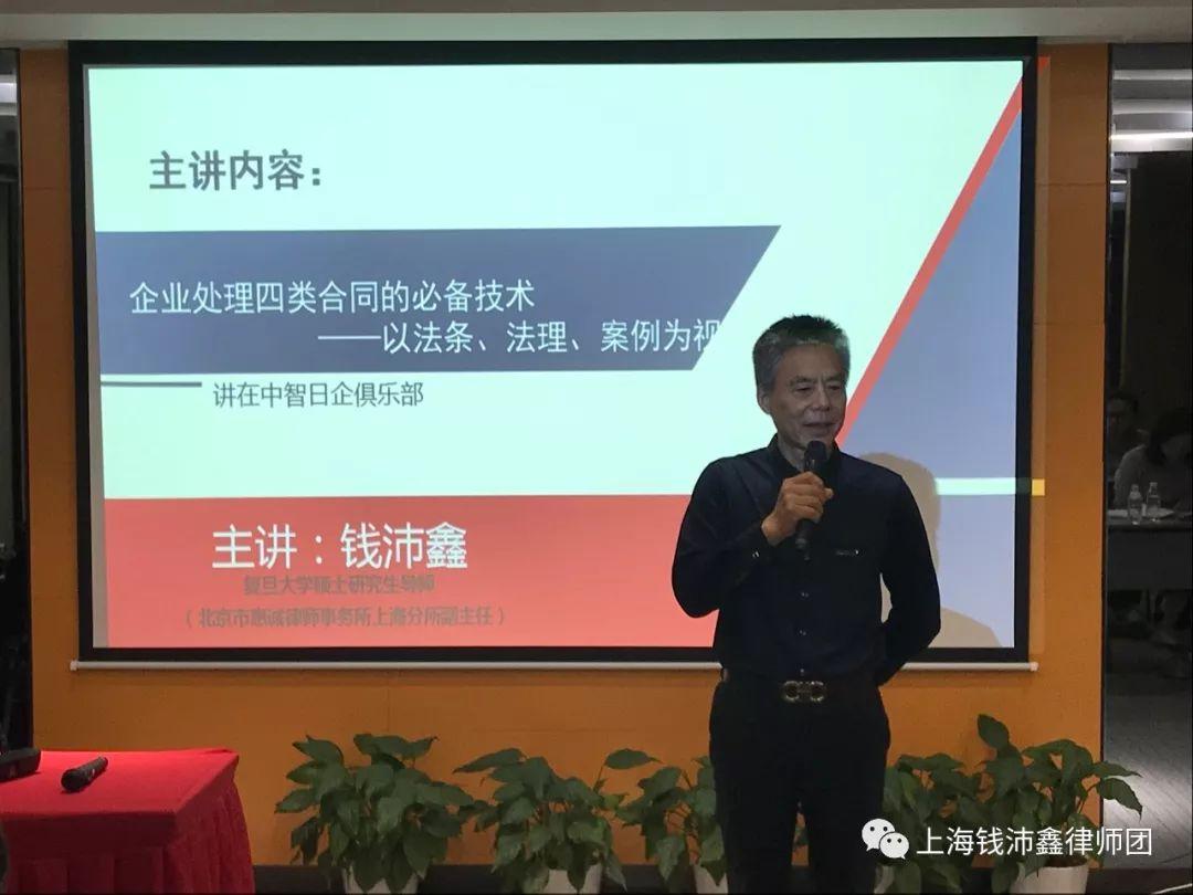 贸易战背景下合同订立风险防范 ——惠诚上海钱沛鑫律师为在沪外资企业特设专题讲座