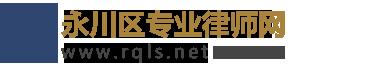 永川律师网