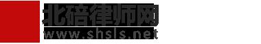 北碚律师网