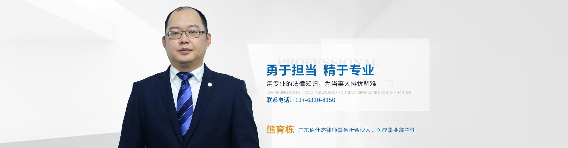 广东熊育栋律师