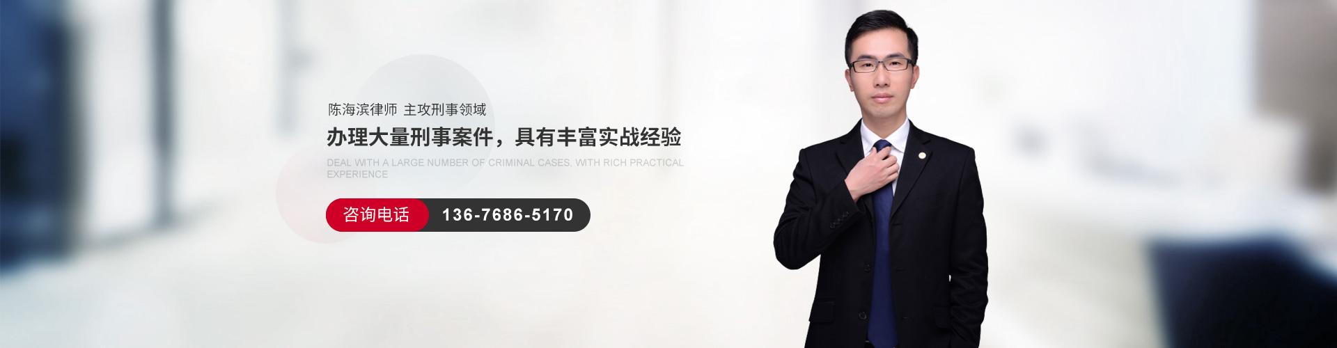 陈海滨律师