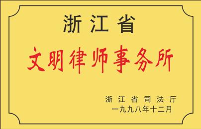 浙江省文明所