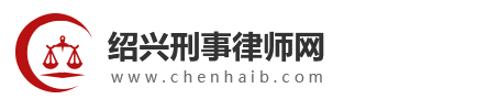绍兴刑事律师网