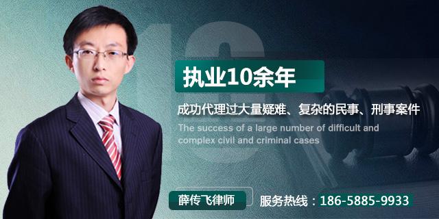 山东薛传飞律师