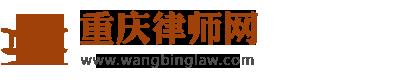 重庆律师网