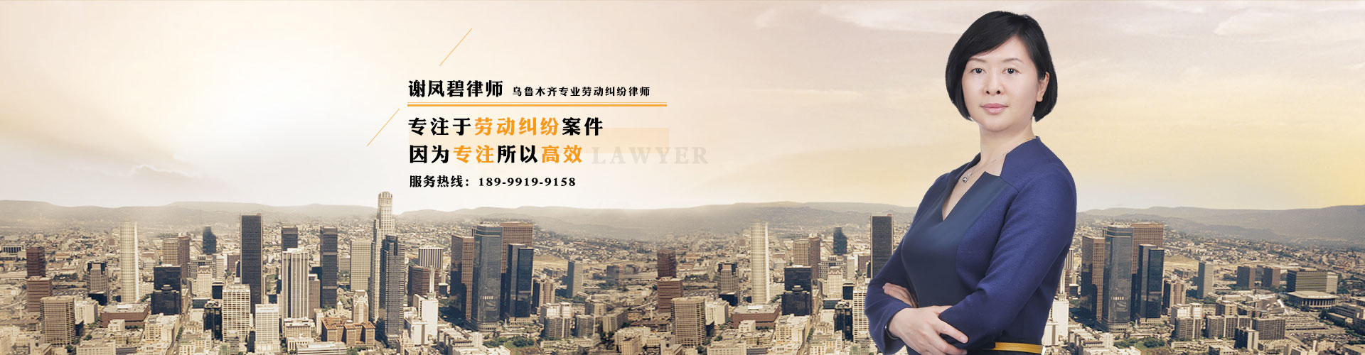 新疆谢凤碧律师