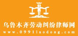 乌鲁木齐劳动纠纷律师网