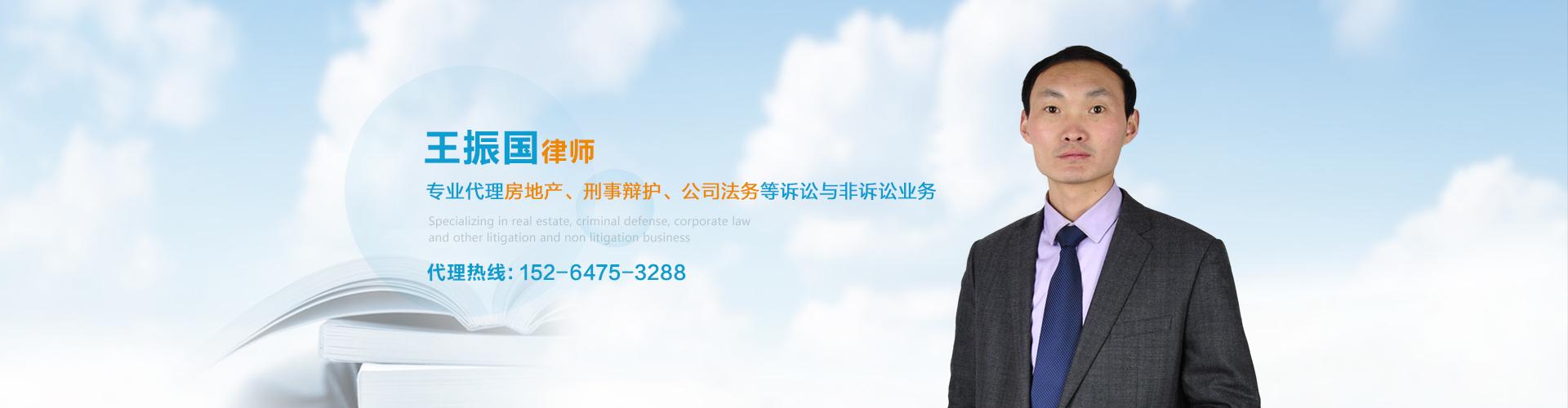 山东王振国律师