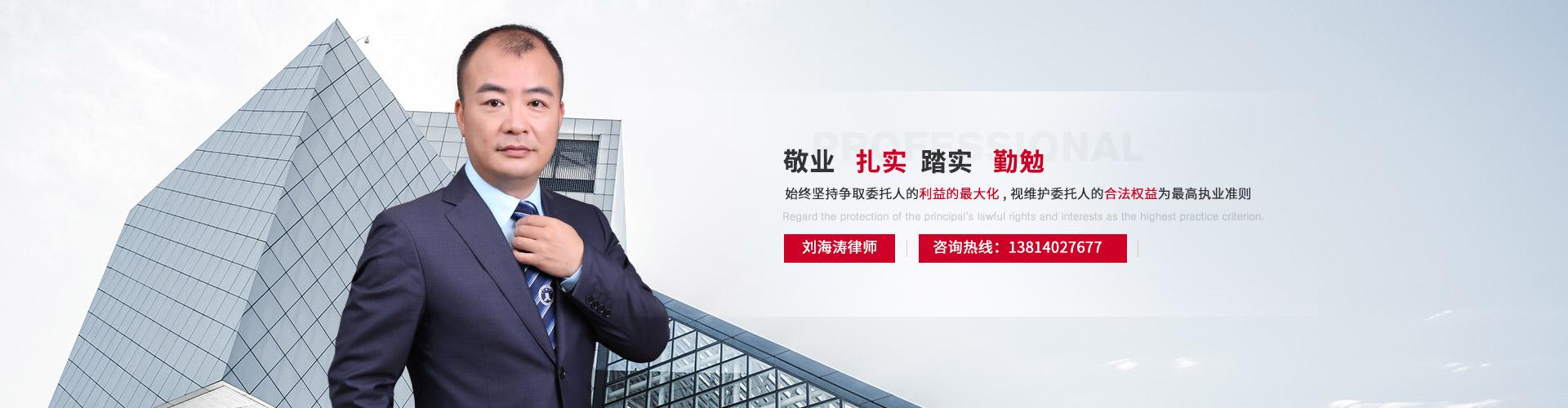 南京刘海涛律师
