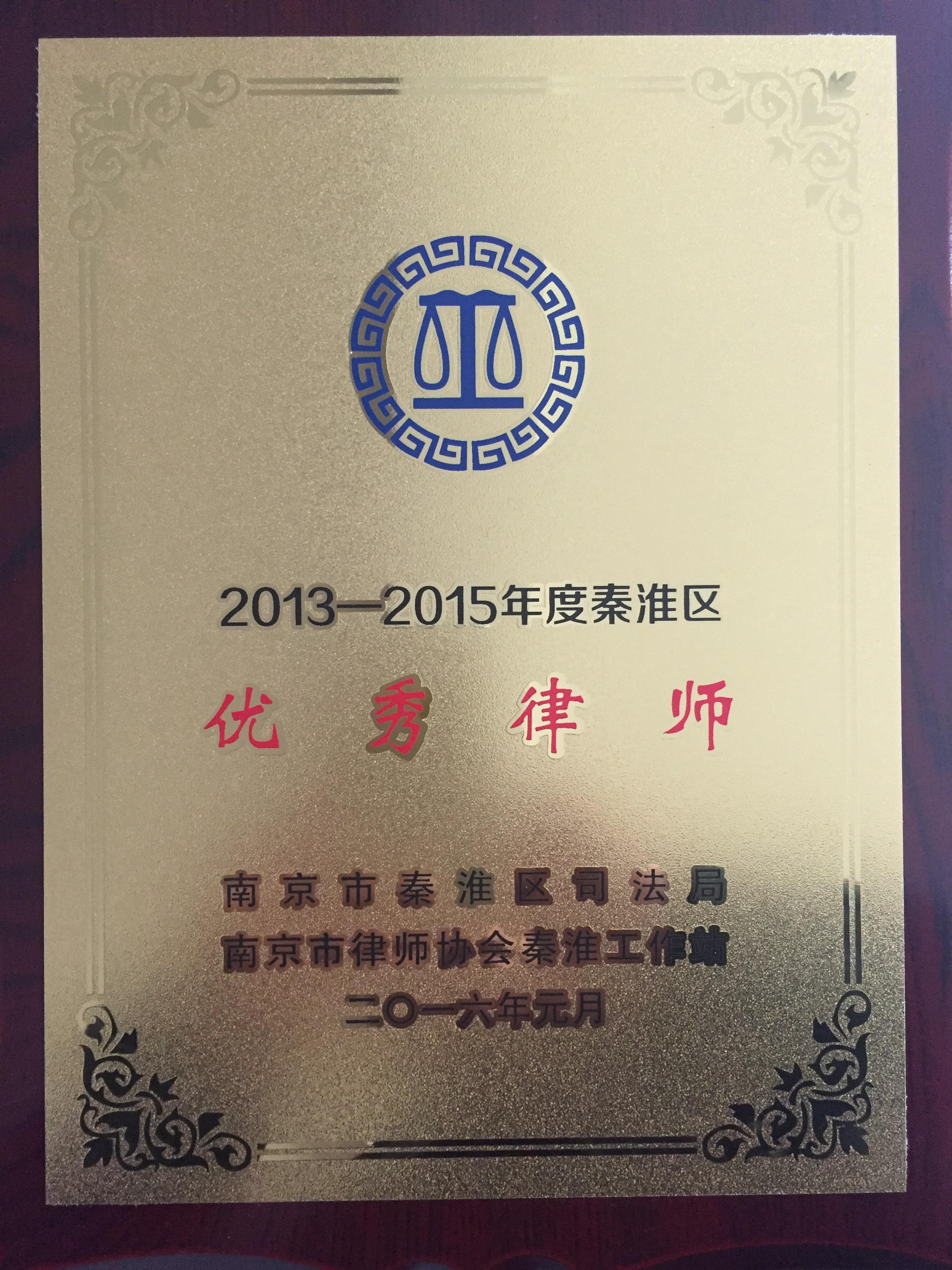 2013-2015年度优秀律师