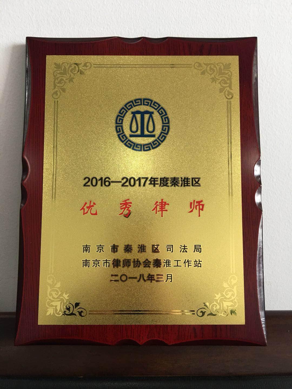2016-2017年度优秀律师