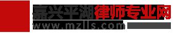 平湖律师专业网