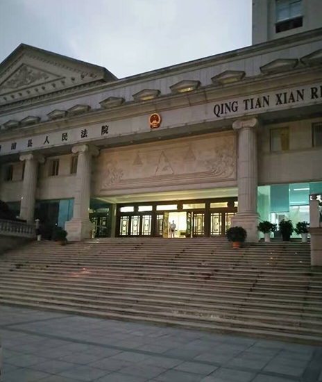 浙江青田法院