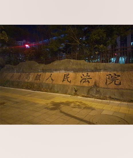 云南省高级人民法院