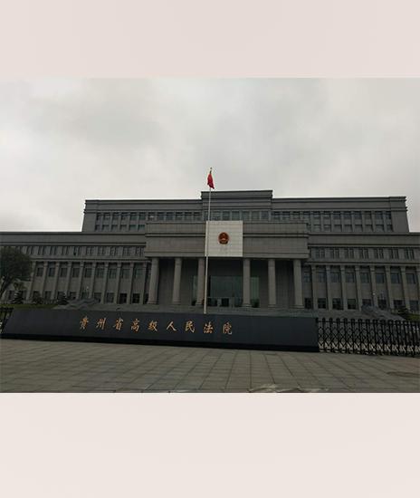 贵州省高级人民法院1