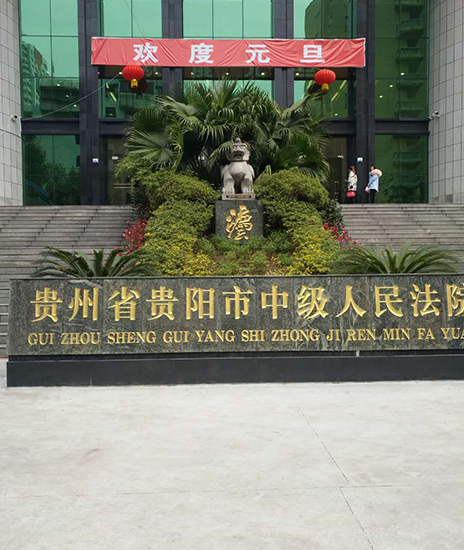 贵阳市中级人民法院