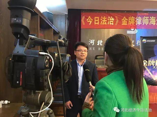 刘新勇律师参加河北经济频道金牌律师海选